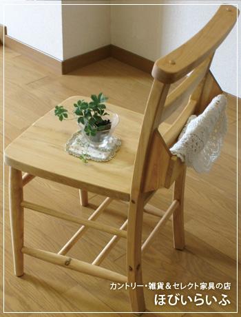 カントリー家具/チェアー