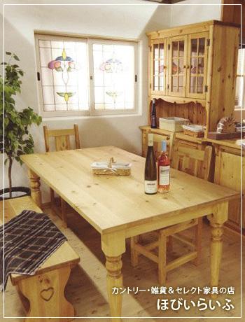 カントリー家具/テーブル