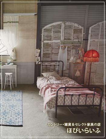セレクト家具/ベッド