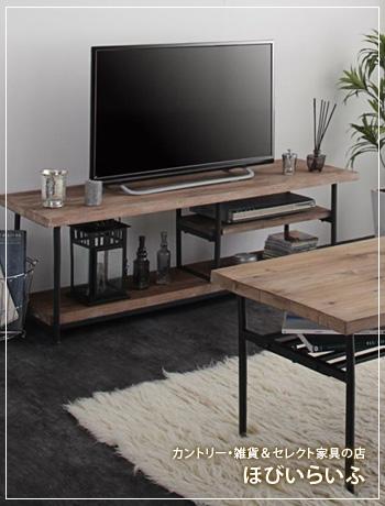 セレクト家具/ローボード