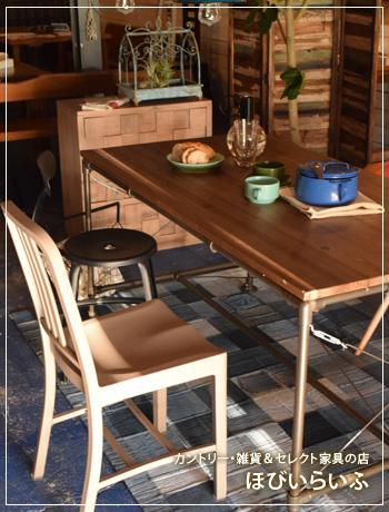 セレクト家具/テーブル